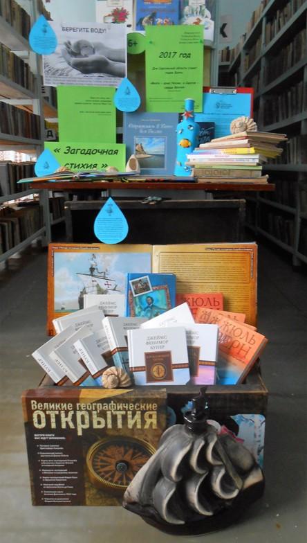 В библиотеках Пугачевского района прошли мероприятия, посвященные Всемирному дню воды
