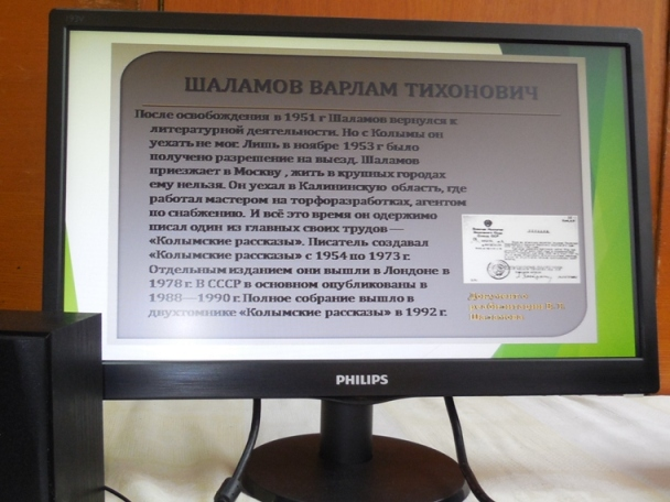 Школьники пос. Чапаевский стали участниками вечера-портрета