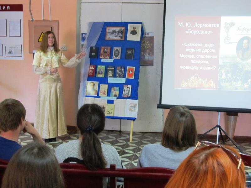 В клубе «Железнодорожный» пугачевцам напомнили о Бородинском сражении