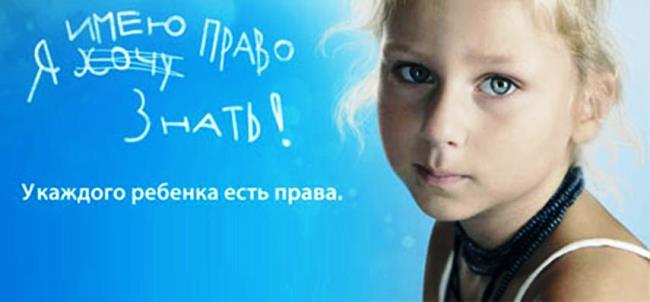20 ноября учащиеся общеобразовательных учреждений Пугачевского муниципального района примут участие во Всероссийской акции «День правовой помощи детям»