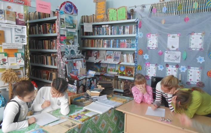 В библиотеках района