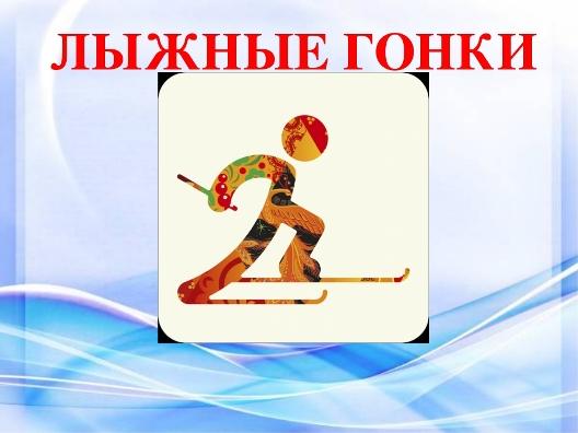 Лыжные гонки на приз главы района