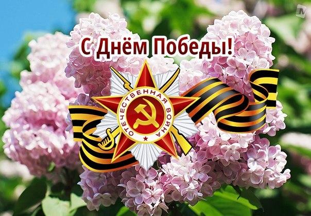 Поздравляем с 73-й годовщиной Великой Победы!