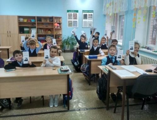 Пугачевские первоклассники познакомились с правовыми документами