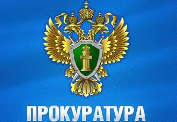 Прием граждан в Пугачевской межрайонной прокуратуре