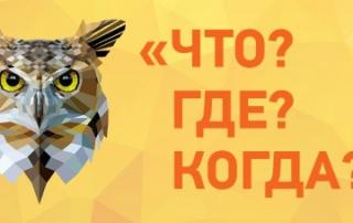 «Что Где Когда» в Пугачеве