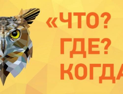 «Что? Где? Когда?» в Пугачеве