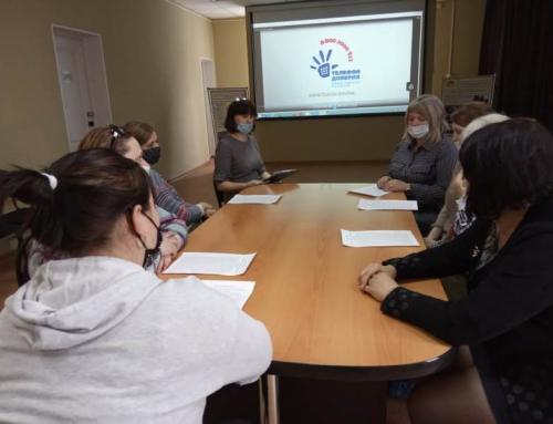 В КЦСОН Пугачевского района обсудили ресурсы детского телефона доверия