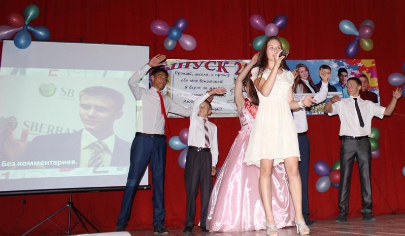 «Звёздный бал» состоялся для выпускников рахмановской школы