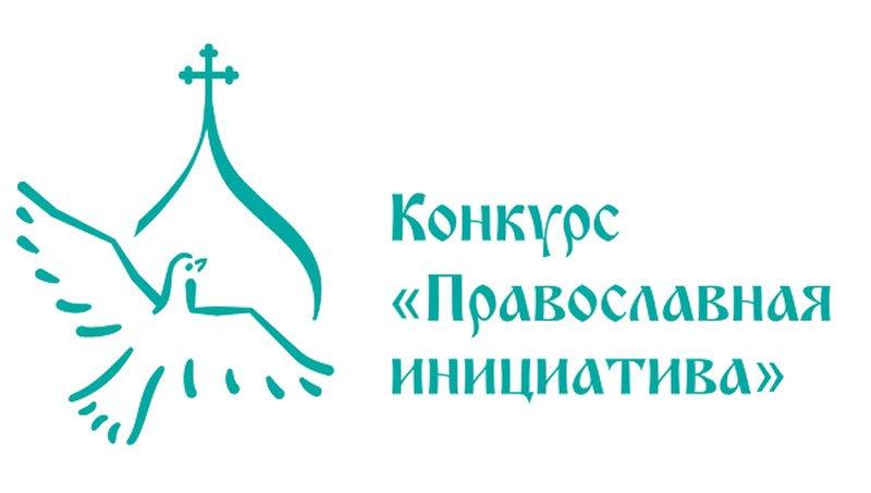 Фондом «Соработничество» объявлен международный конкурс  грантов «Православная инициатива».  Заявки принимаются до 1 августа 2016 года