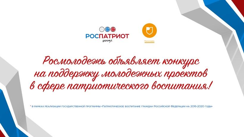 Объявлен всероссийский конкурс на поддержку молодежных проектов в сфере патриотического воспитания