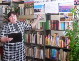 В библиотеке п.Чапаевский состоялась экологическая кругосветка